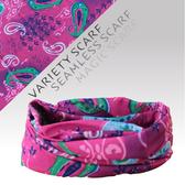 速乾 吸濕排汗材質 自行車頭巾/魔術頭巾/個性頭巾(1522-1 紫紅海洋)【戶外趣】