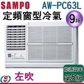 【信源】9坪【SAMPO 聲寶 定頻窗型冷氣】AW-PC63L (左吹) 含標準安裝