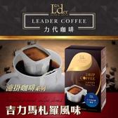 【力代】大濾掛式咖啡盒裝 -  吉利馬扎羅AA (11g * 5入)