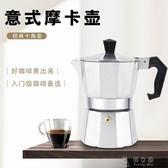咖啡壺電爐套裝家用小型鋁制義大利特濃縮意式煮咖啡的器具 俏女孩