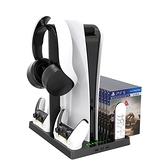 IPLAY PS5主機支架 散熱風扇底座支架雙手柄座充光盤收納掛架 [2玉山網]