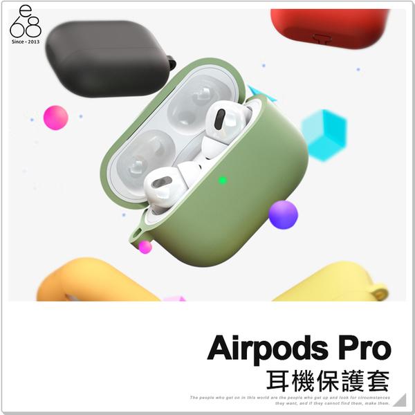 AirPods Pro 矽膠保護套 充電盒 耳機盒 矽膠套 iPhone 防滑套 收納包 蘋果無線 耳機套
