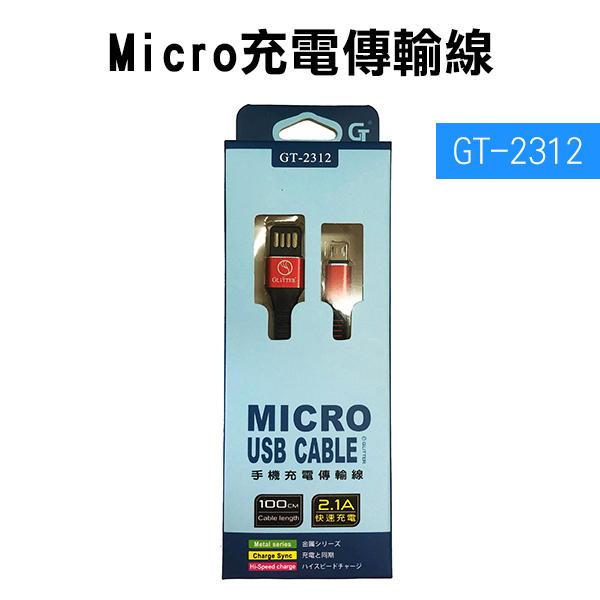 【妃凡】Glitter 宇堂 Micro充電傳輸線 GT-2312 充電線 傳輸線 不纏繞 不打結 (G)