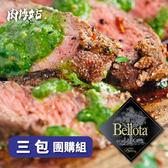 【肉搏站】西班牙 Bellota 伊比利梅花豬排 (200±10公克/包)【三包組】