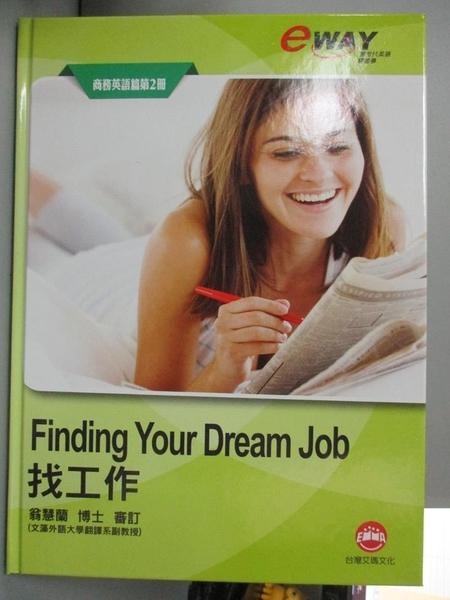 【書寶二手書T1/語言學習_WEH】eTALK新世代英語輕鬆學系列。商務英語篇。 第2冊:找工作