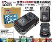 【久大電池】博世 BOSCH 電動工具電池 2 607 336 003 BAT838 36V 3000mAh