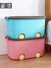 星優特大號兒童玩具收納箱塑料衣服收納盒卡通寶寶整理箱儲物箱子MBS「時尚彩紅屋」