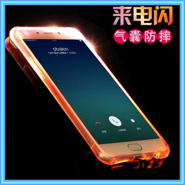 來電閃 手機殼  OPPO R9 R9 PLUS R7 R7S R7S PLUS 矽膠R9plus 超薄 透明r9s軟殼