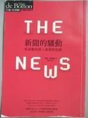 【書寶二手書T9/社會_ORJ】新聞的騷動-狄波頓的深入報導與慰藉_艾倫.狄波頓