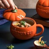 南瓜杯子陶瓷水杯帶蓋可愛馬克杯大容量家用咖啡杯早餐杯勺【創世紀生活館】