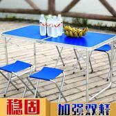 戶外折疊桌便攜式鋁合金桌子折疊餐桌   歐韓時代