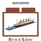 ☆愛思摩比☆ 鑽石積木 66503 鐵達尼號經典款 建築系列 益智玩具 趣味 腦力激盪 迷你積木