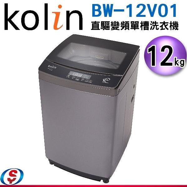 【信源】12公斤kolin 歌林直驅變頻單槽洗衣機 BW-12V01