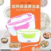 電熱飯盒可插電加熱便攜式充電自動保溫上班族蒸帶熱飯神器便當盒 向日葵