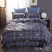 DOKOMO朵可•茉《簡單先生》100%MIT台製舒柔棉-雙人加大(6*6.2尺)三件式百貨專櫃精品薄床包枕套組