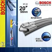 """【久大電池】德國 BOSCH AeroFit 進階型全天候 軟骨雨刷 20"""" 20吋 500mm 原廠指定雨刷"""