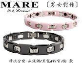 【MARE-精密陶瓷】對鍊 系列:情比金堅 爪鑲鑽 (黑寬&粉窄) 陶  款