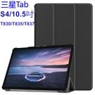 【2018版】三星 Galaxy Tab S4 10.5 T830 T835 T837 三折套 保護套 平板套 平板保護套 保護套 支架10.5吋