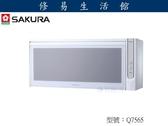 《修易生活館》 SAKURA櫻花Q-7565AWXL吊櫃式烘碗機90公分 不含安裝費用(安裝服務地區只限台中跟台北)