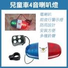 【妃凡】《兒童車 4音 喇叭燈》玩具喇叭 兒童喇叭 裝飾警示燈 閃燈 警迪聲音 多種聲音 256