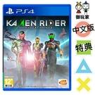 預購 PS4 Kamen Rider 假面騎士 英雄尋憶 中文版 10/29發售