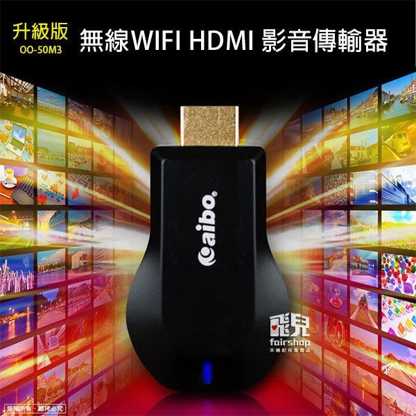 【妃凡】aibo OO-50M3 升級版 無線WIFI HDMI 影音傳輸器 轉接頭 支援蘋果/安卓/微軟 (A)