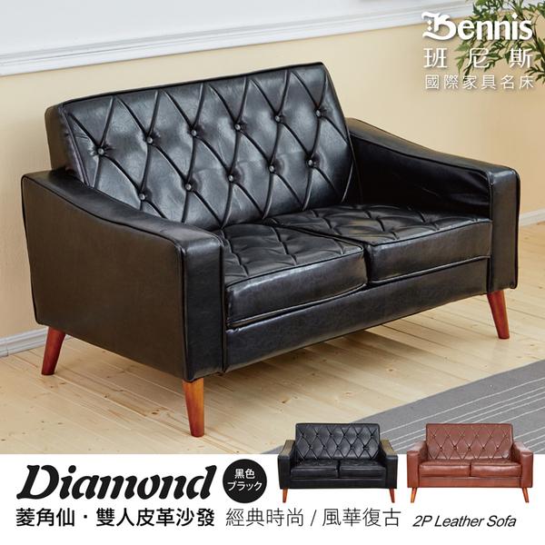 【班尼斯國際名床】~日本熱賣‧Diamond菱角仙雙人座皮革沙發/另有單人+三人座!