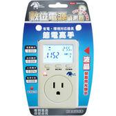 數位電源偵測器 電器工況監測儀 節電高手 DDSC-723