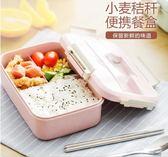 保溫飯盒學生女食堂分格便當盒帶蓋創意可愛成人餐盒套裝 WE1286『優童屋』