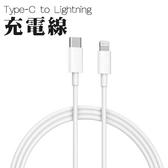 iPhone快充線 傳輸線 1米 18W PD 充電線 Type-C to Lightning 適用 蘋果 iphone12 11 X s 8 7 SE