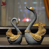 擺設裝飾歐式創意裝飾客廳酒柜電視柜家居飾品天鵝擺件工藝品結婚禮物禮品印象部落