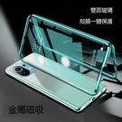 小米XiaoMi Mi 11 手機殼 萬磁王三代 鋼化玻璃 金屬框架 雙面玻璃 全包防摔 磁性殼 防滑防刮 ins 硬殼