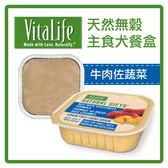 【力奇】VitaLife國寶 天然無穀主食犬餐盒-牛肉佐蔬菜100g-32元 可超取 (C001C13)