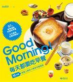 (二手書)Good Morning!每天都要吃早餐:10分鐘就能上桌的小確幸早餐提案