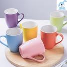 創意簡約馬卡龍色家用陶瓷杯子客廳早餐水杯小清新馬克杯6個套裝 【夏日新品】