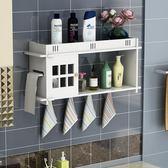 浴室吸壁式衛生間掛壁免打孔洗手間掛壁儲物架收納毛巾架   WD聖誕節快樂購