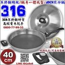 316不銹鋼蜂巢網紋炒鍋40CM(升級版...