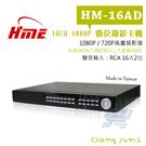 高雄/台南/屏東監視器 HM-16AD AHD 16CH 1080P 環名HME 數位錄影主機 DVR主機 高清類比 支援手機監看