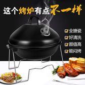 折疊燒烤爐戶外便攜搪瓷不銹鋼圓形木炭燒烤架家用 WD451【旅行者】