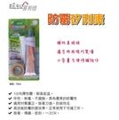 愛家捷易利修 衛浴廚房防霉抗菌矽膠 SiliconeDIY修補防水矽膠 75ml 馬卡龍多色系(1入)矽利康 矽力康