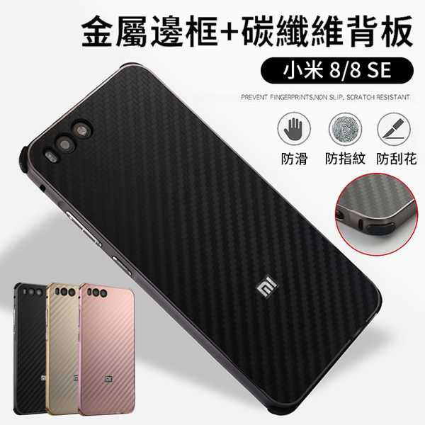 小米 8 8 SE 6.21吋 5.88吋 手機殼 金屬碳纖維防摔 保護殼 防刮 時尚 簡約 金屬邊框