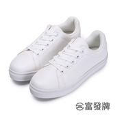 【富發牌】簡約純白綁帶休閒鞋-白  8024H
