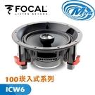 《麥士音響》 FOCAL 100系列 ICW6