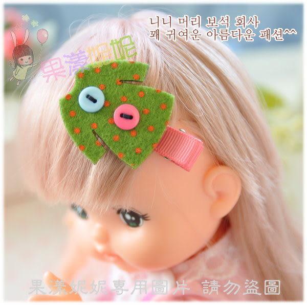 果漾妮妮 韓國兒童髮飾 扣子點點羊毛氈彩衣款/寶寶髮夾/瀏海夾/邊夾-7色【H7445】