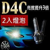 HID 專用燈泡 氙氣燈泡 D4C 3000K 4300K 6000K 8000K 兩隻入 三個月保固
