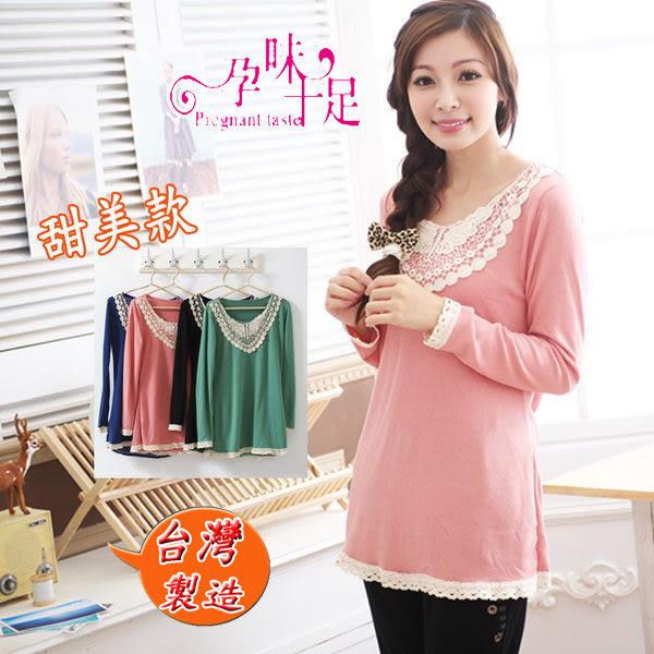 *孕味十足。孕婦裝* 【CFI9100】台灣製。蕾絲布滾邊甜美款孕婦上衣 4色