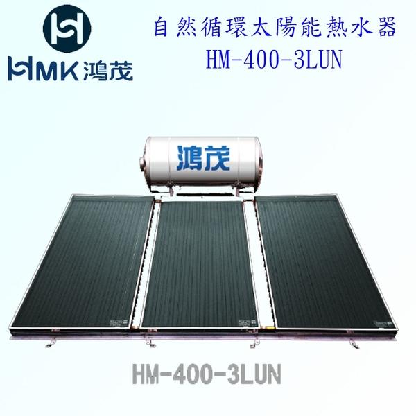 【PK廚浴生活館】 高雄 HMK鴻茂 HM-400-3LUN 400L 自然循環 太陽能 熱水器 實體店面