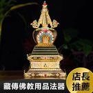 佛塔 藏傳佛教用品法器 鎏金鑲珍珠舍利塔