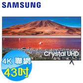 SAMSUNG三星 43吋 4K UHD 連網 液晶電視 UA43TU7000WXZW