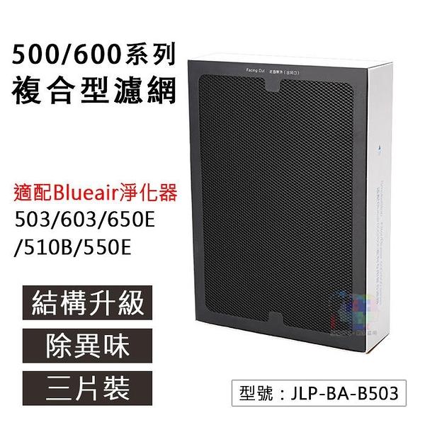 【適配 Blueair】複合型濾網 3片 適配500/600系列空氣清淨機 HEPA 活性碳 JLP-BA-B503